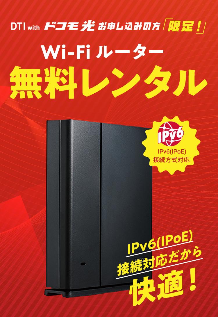ドコモ光 wifi レンタル