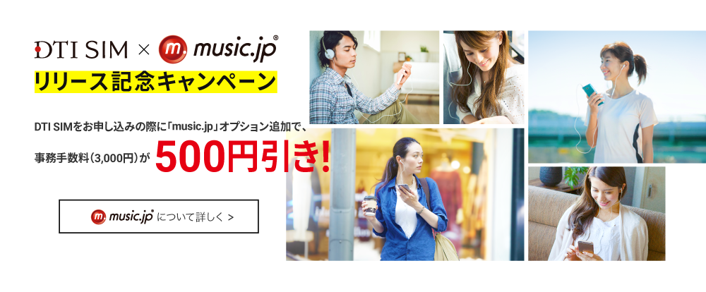 DTI SIM × music.jp リリース記念キャンペーン