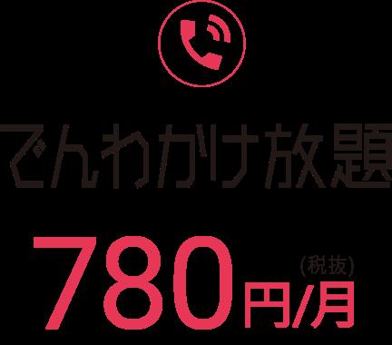 DTI SIM | 780円/月で5分以内の...